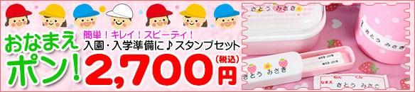 入園・入学準備におなまえスタンプセット2700円