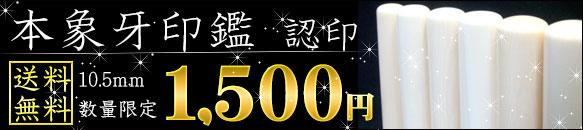 印鑑の王様 本象牙印鑑が衝撃の価格で!認印10.5mm1500円