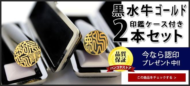 黒水牛ゴールド2本セット3850円