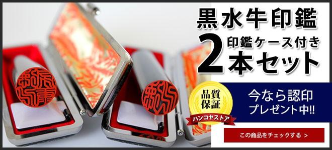 黒水牛2本セット3480円