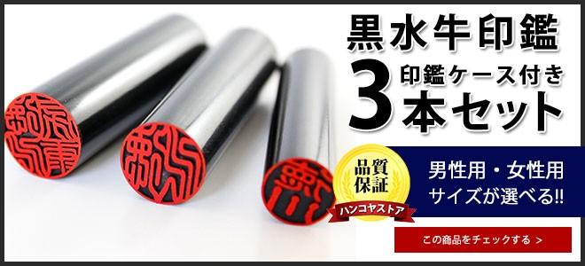 黒水牛3本セット4280円