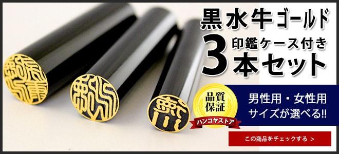 黒水牛ゴールド3本セット5480円