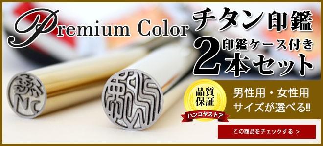 プレミアムカラーチタン2本セット11480円