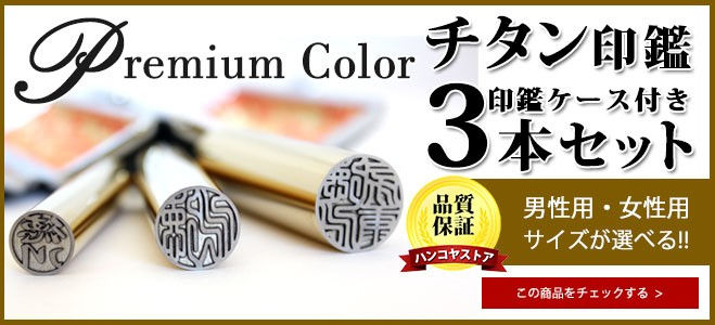 プレミアムカラーチタン3本セット21480円