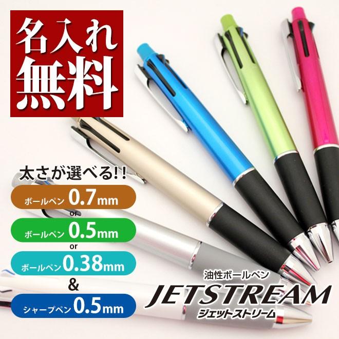 ジェットストリーム名入れペン