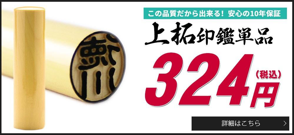 柘印鑑324円