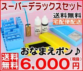 スーパーデラックスセット 送料無料 宅配便配送 おなまえぽん 6000円