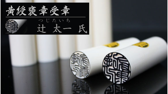 辻太一 完全手彫り印鑑イメージ
