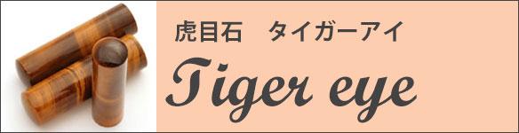 タイガーアイ