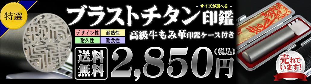 高級ブラストチタン印鑑2,850円