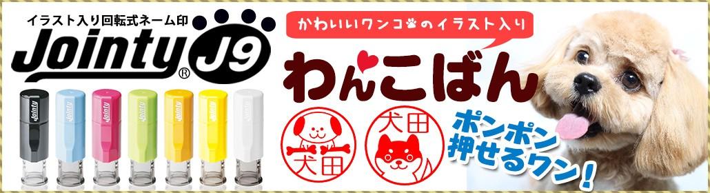 わんこばん1,200円