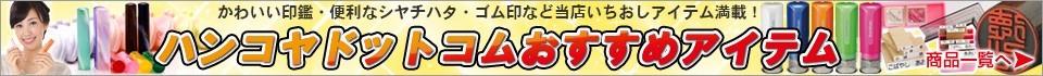 ハンコヤドットコムおすすめ商品ページ