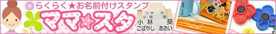 お名前スタンプ ママスタ☆