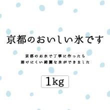 「京都のおいしい氷です」チャッ
