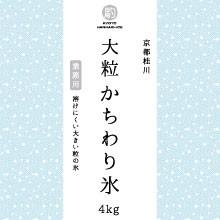 京都桂川 「大粒」 かちわり氷