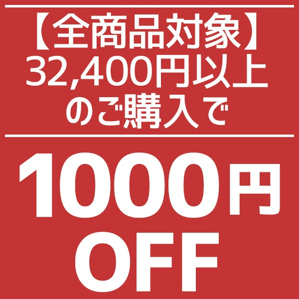 【全商品対象】32,400円(税込)以上購入で1000円OFF!