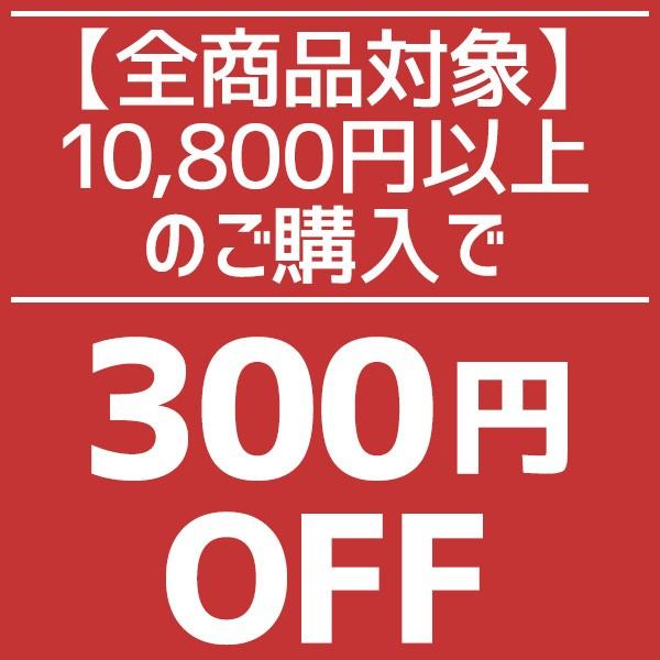 【全商品対象】10,800円(税込)以上購入で300円OFF!