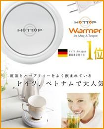 ップ保温 カップ温め カップ ウォーマー マグウォーマー