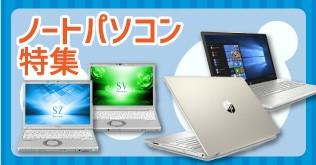 HP・レッツノート・ノートパソコン・PC・耐久