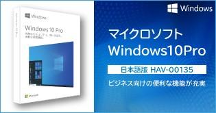 windows10pro・office・ビジネス