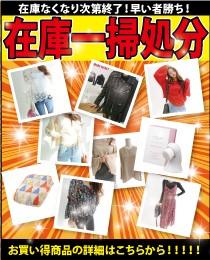 在庫一掃 在庫処分 お得 韓国ファッション オルチャンファッション