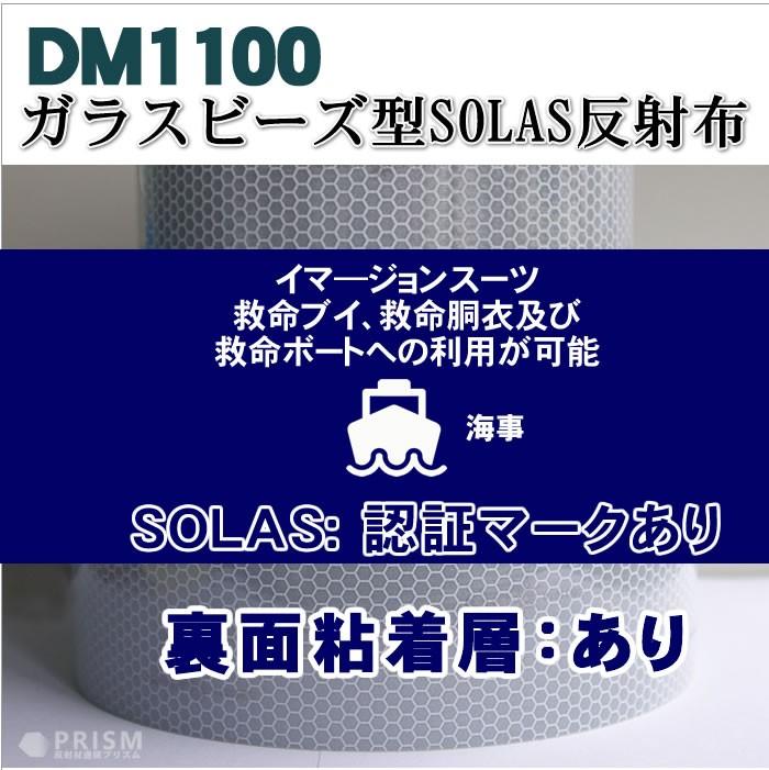 SOLASリフレクティブ・テープ ガラスビーズ型 dm1100Aカット /m単位 ガラスビーズ型SOLAS反射布 イマ―ジョンスーツ 救命ブイ、救命胴衣及び 救命ボートへの利用が可能 裏面粘着層:あり