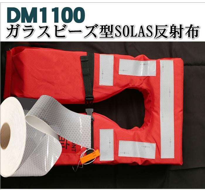 SOLAS反射テープ ガラスビーズ型 dm1100Aカット /m単位