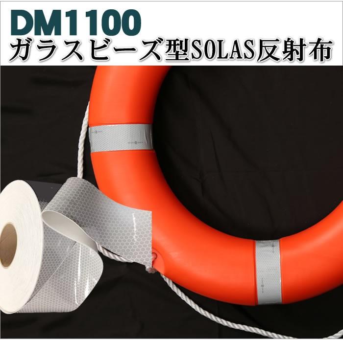 ガラスビーズ型SOLAS反射テープ dm1100Aカット /m単位