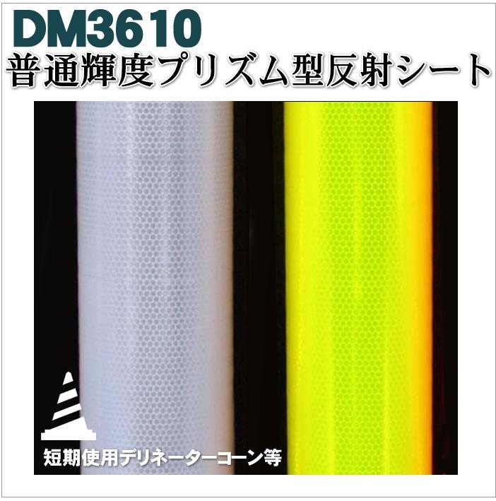 トラフィックコーンに最適・反射材のA4サイズ販売 少量の利用にも無駄なく便利