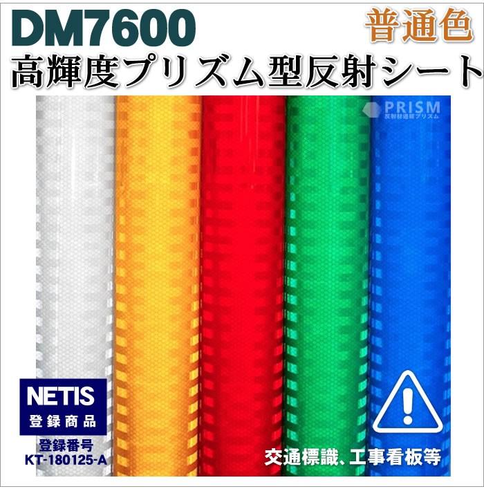 広告用 反射シート 標識  高輝度プリズム型 普通色 dm7600カット/m単位