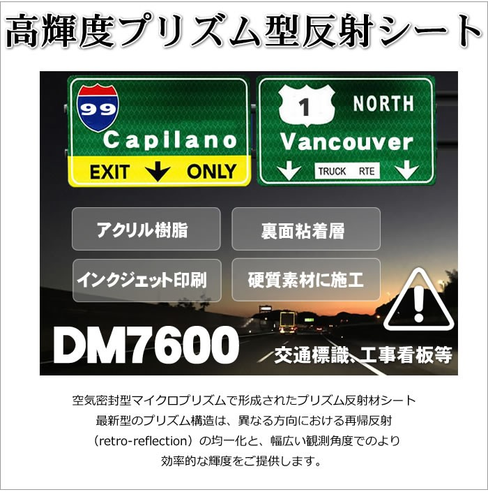 看板用反射材・標識  高輝度プリズム型 普通色 dm7600カット/m単位
