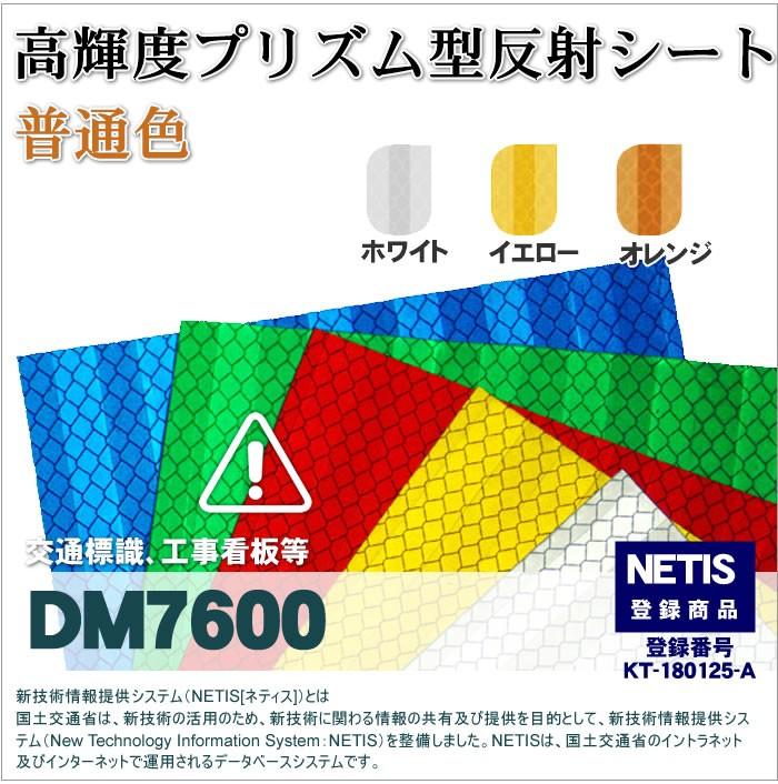 看板用反射材 標識・高輝度プリズム型 普通色 dm7600A4サイズ