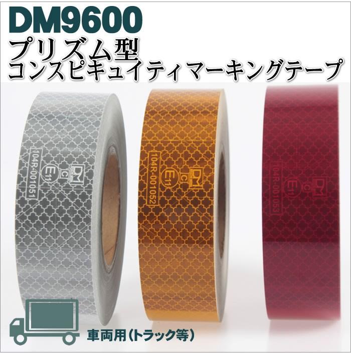 再帰性フレクティブテープ トラック用 マイクロプリズム型 dm9600カット/m単位