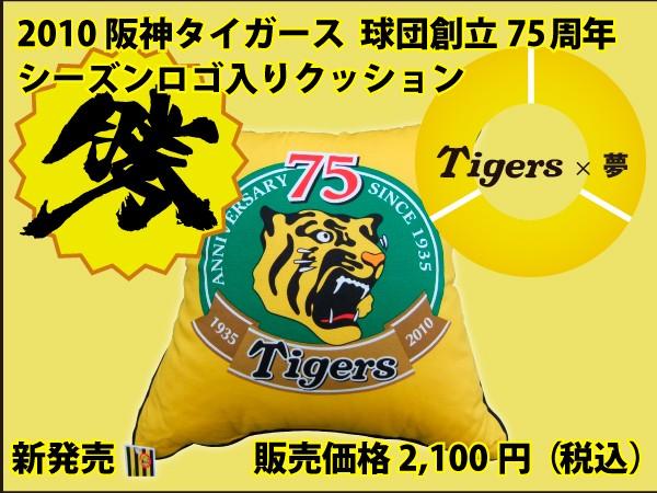 2010 阪神タイガース 球団創立75周年 シーズンロゴ入り クッション