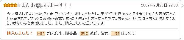 虎軍阪撃 Tシャツ ユーザーレビュー