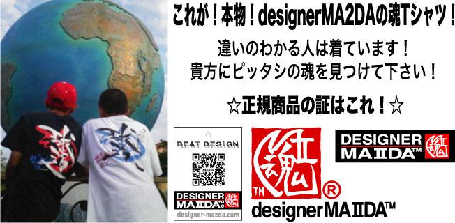 designerMA2DA 正規商品