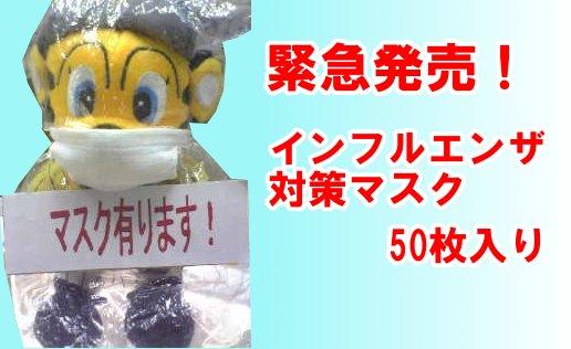 サージカルマスク(使い捨て) 50枚入り