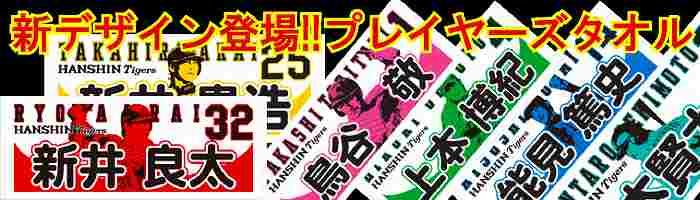 2010年デザイン一新!プレイヤーズネームフェイスタオル