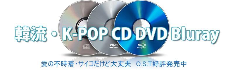 CD DVD OST特集