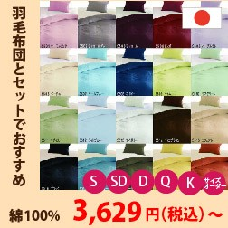 岩本繊維のスリーピングカラー掛けふとんカバー―全20色