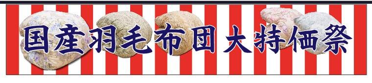 国産羽毛布団大特価祭