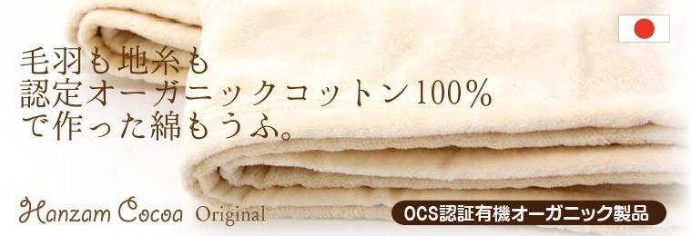 認定オーガニックコットンで作った綿毛布