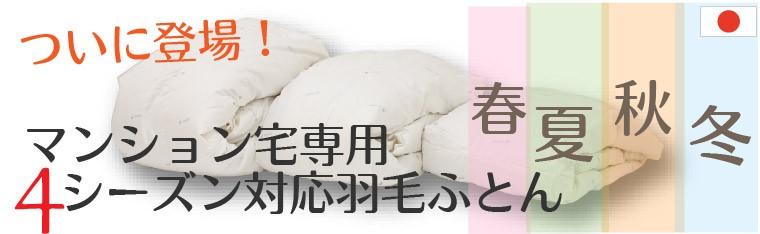 マンション専用羽毛布団