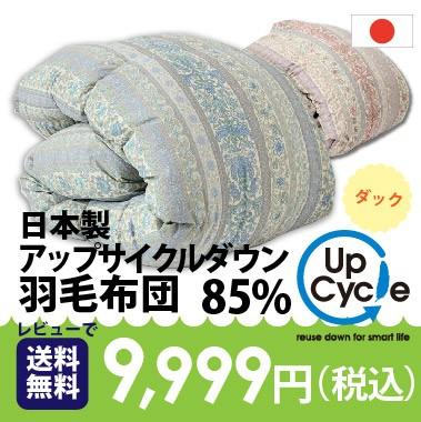 アップサイクル羽毛布団