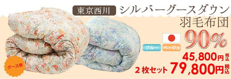 東京西川の羽毛布団