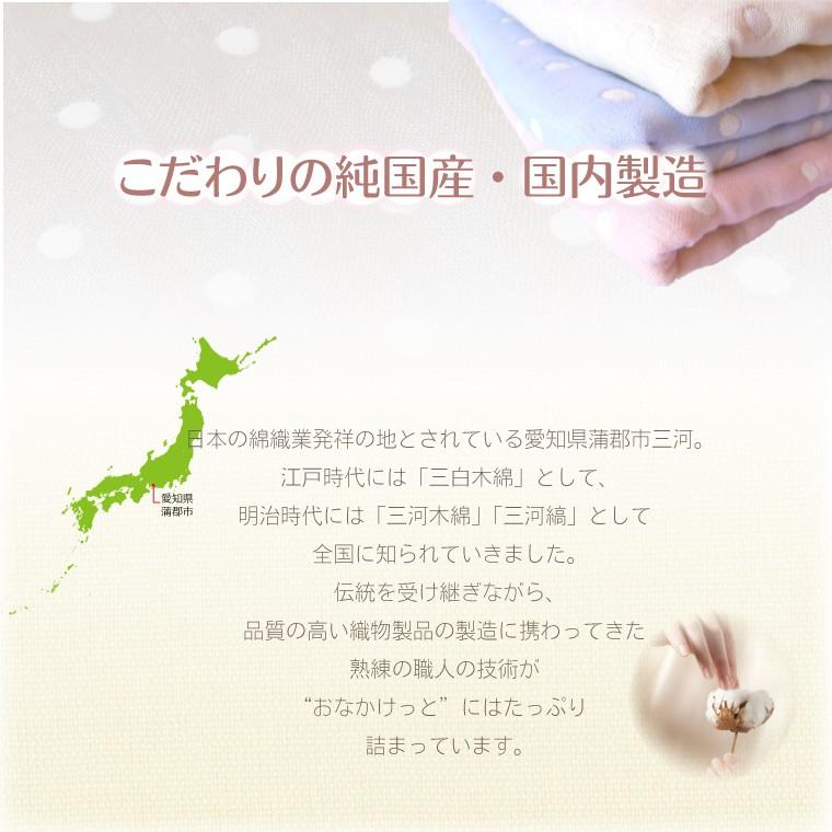 国産純日本製ガーゼケット