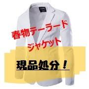 春物テーラードジャケット 現品処分!
