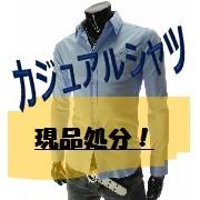 カジュアルシャツ 現品処分!