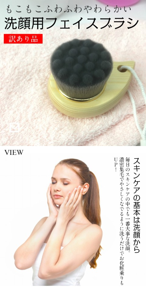 洗顔ブラシ