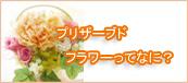 枯れない魔法のお花【プリザーブドフラワー】